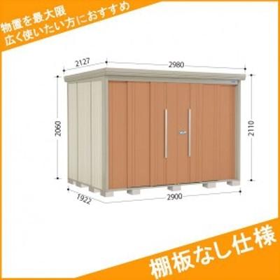 物置 屋外 おしゃれ タクボ物置 ND/ストックマン 棚板なし仕様 ND-2919 一般型 標準屋根 『追加金