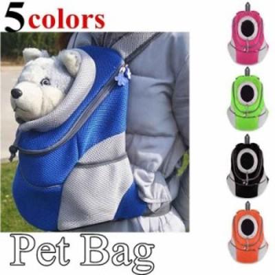 ペット用品 ペットリュックサック 通気性 キャリーバッグ ペット用 犬 お出かけ 通院 犬用品 ワンちゃん バックパック