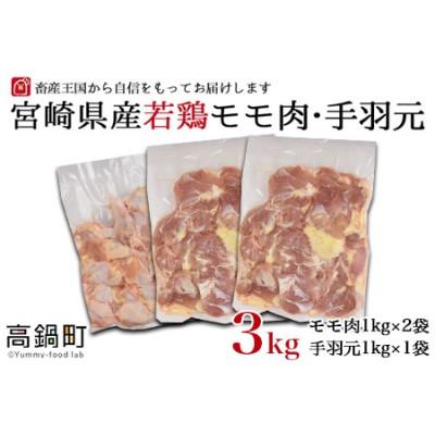 <宮崎県産若鶏モモ肉2kg・手羽元1kg>翌月末迄に順次出荷【c434_hn】