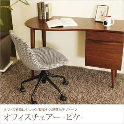 千鳥柄 チドリ ピケ オフィスチェアー 事務椅子 事務用椅子 オフィスチェア パソコンチェア デスクチェア チェアー