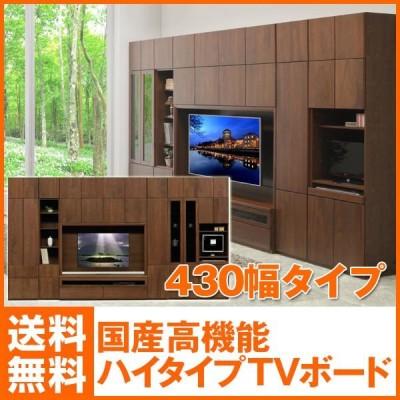 テレビボード 上置き付 テレビ台 幅430 TVボード 国産 キャビネット 収納 リビングボード 完成品 日本製