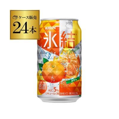エントリー+5% 12,13限定 キリン 氷結 みかん 350mL×24本 1ケース(24缶) KIRIN STRONG チューハイ サワー 氷結 オレンジ サワー 長S