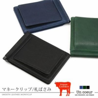 マネークリップ  札ばさみ BOX型コインケース スムースレザー 牛革 本革 日本の革 Un coeur アンクール