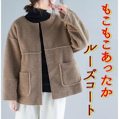 コート レディース アウター 防寒 もこもこ ルーズ コート 暖かコート ブラウン 大きいサイズ フリーサイズ