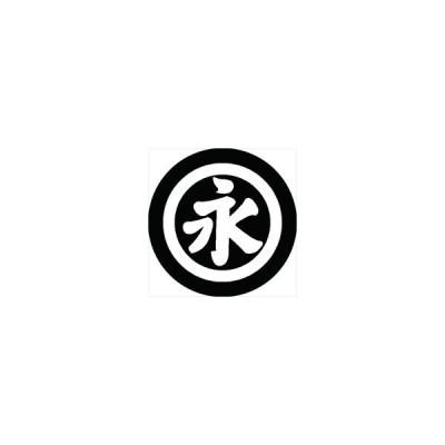 家紋シール 丸に永の字紋 直径4cm 丸型 白紋 4枚セット KS44M-0463W