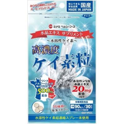 ケイ素 サプリ 元素 水溶性 ケイ素 シリカ 美容 健康 ミネラル 粒 ケイ素粒 90粒 ミナミヘルシーフーズ 4つまで限定特価 数量2までメール便
