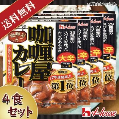 ハウス カリー屋カレー 大辛 4食セット