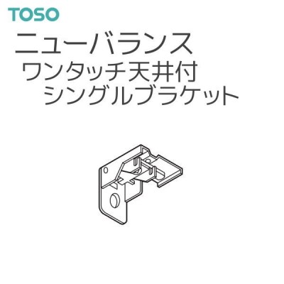 TOSO(トーソー) ニューバランス 部品 ワンタッチ天井付シングルブラケット(50コ入)