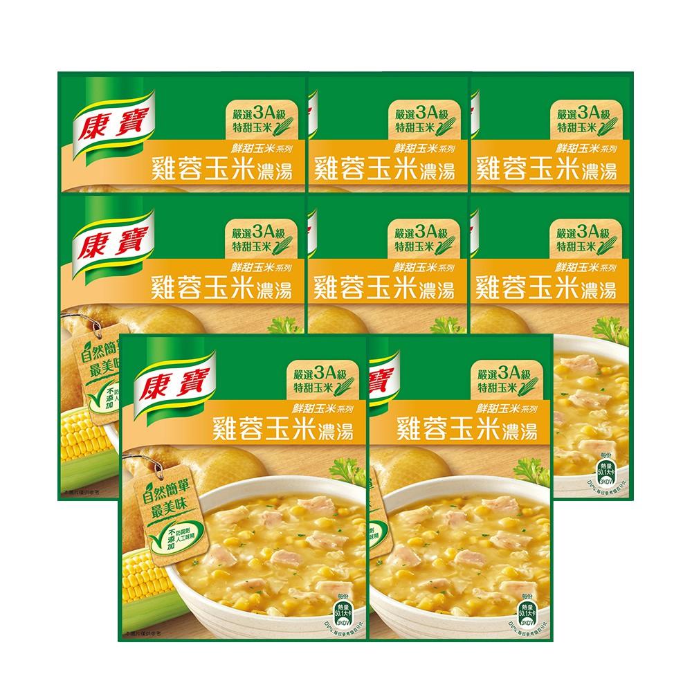 康寶 自然原味濃湯8入(內含16包) (防疫必備)