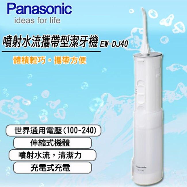 國際牌Panasonic噴射水流攜帶型沖牙機EW-DJ40.全機身可水洗