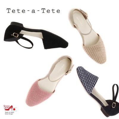 ストラップ パンプス  日本製(Tete-a-Tete)すっぽり足を包む。バイカラー編み込みセパレートパンプス(FOO-DS-D7120)
