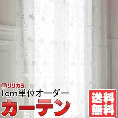 カーテン&シェード リリカラ オーダーカーテン FD Lace FD53479 レギュラー縫製仕様 約2倍ヒダ