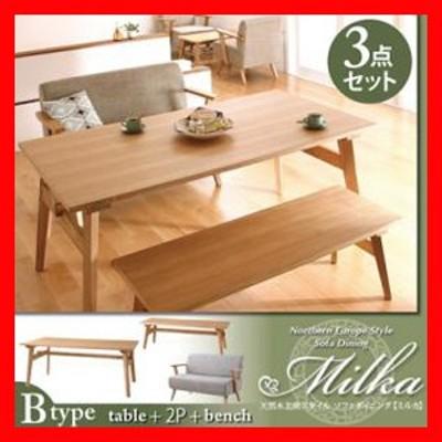 天然木北欧スタイル ソファダイニング 【Milka】ミルカ 3点セット(Bタイプ) 激安セール アウトレット価格 人気ランキング