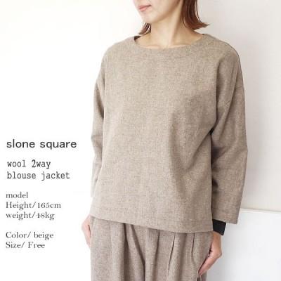 slone square 8204 スロンスクエア ウールエターミン 2way ブラウス ジャケット