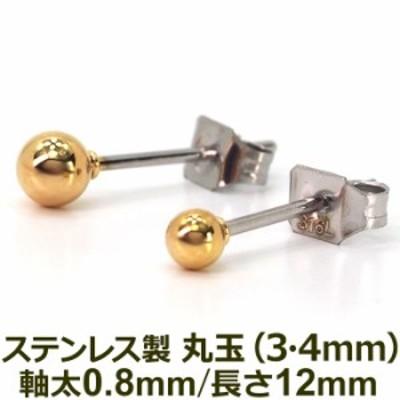 セカンドピアス つけっぱなし 丸玉 ボール ピアス 金属アレルギー対応 ステンレス製 軸太 0.8mm ロングポスト 12mm イエローゴールド 3mm