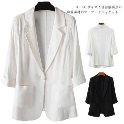 送料無料 M−5XLサイズ!リネンジャケット 綿麻 テーラードジャケット 7分袖 ジャケット カジュアル 紫外線対策 日焼け防止 アウター 薄手 春夏