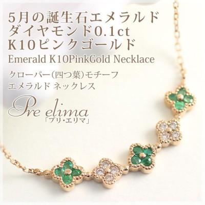 ネックレス エメラルド ダイヤモンド 0.1ct 四つ葉のクローバー フラワー K10ピンクゴールド 5月誕生石