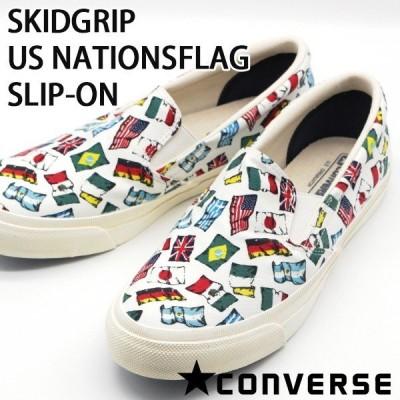 コンバース スニーカー メンズ 子供 靴 スリッポン 白 ホワイト 国旗 応援 CONVERSE SKIDGRIP US NATIONSFLAG SLIP-ON