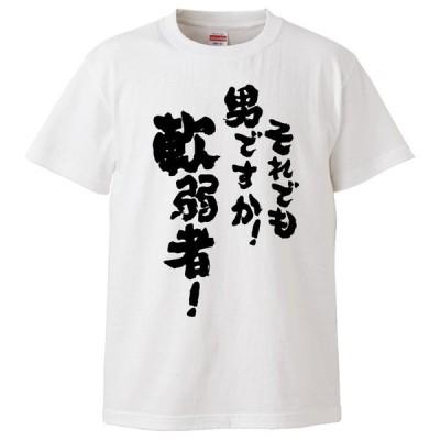 おもしろTシャツ それでも男ですか!軟弱者!  ギフト プレゼント 面白 メンズ 半袖 無地 漢字 雑貨 名言 パロディ 文字