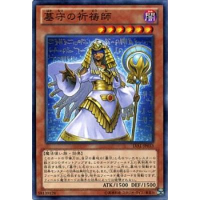 遊戯王カード 墓守の祈祷師 レガシー・オブ・ザ・ヴァリアント LVAL | 墓守 闇属性 魔法使い族