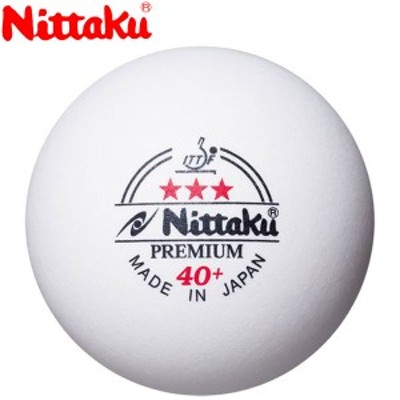 ニッタク 卓球 プラ3スター プレミアム 12個入り NB1301