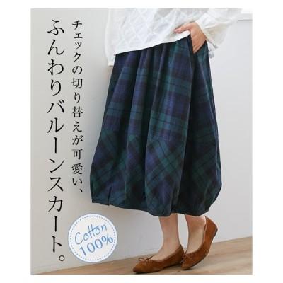 スカート ロング丈 マキシ丈 大きいサイズ レディース チェック柄 バルーン L/LL/3L ニッセン nissen