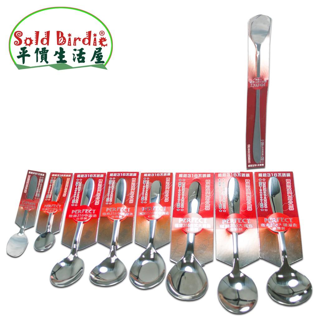 PERFECT 極緻316不鏽鋼餐具 湯匙 圓匙 台式湯匙 台灣製