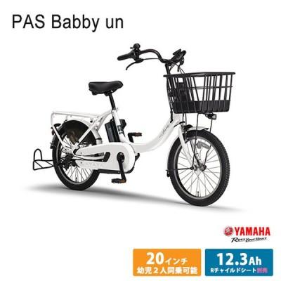 PAS Babby un/リアチャイルドシートなし  パスバビーアン(PA20BXL) 20インチ ヤマハ電動自転車  送料プランA 23区送料2700円(注文後修正)