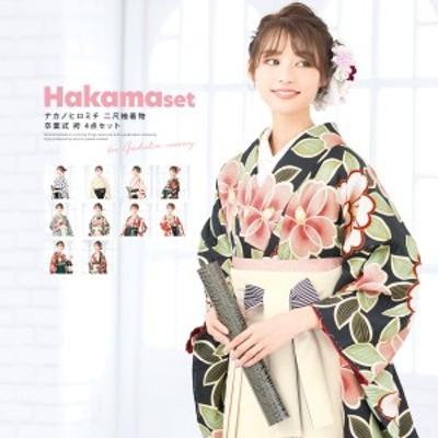 【ブランド『hiromichi nakano(ナカノヒロミチ)』袴4点セット】袴セット/はかまセット/着物セット/卒業式/レディース/送料無料