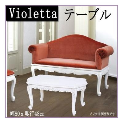 クラシック風リビングテーブル(rt-1750)ht654-2 テレワーク