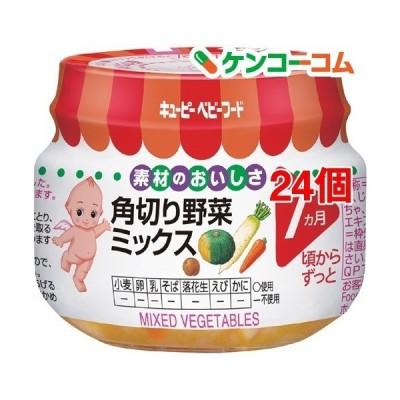 キユーピーベビーフード 角切り野菜ミックス ( 70g*24個セット )/ キューピーベビーフード