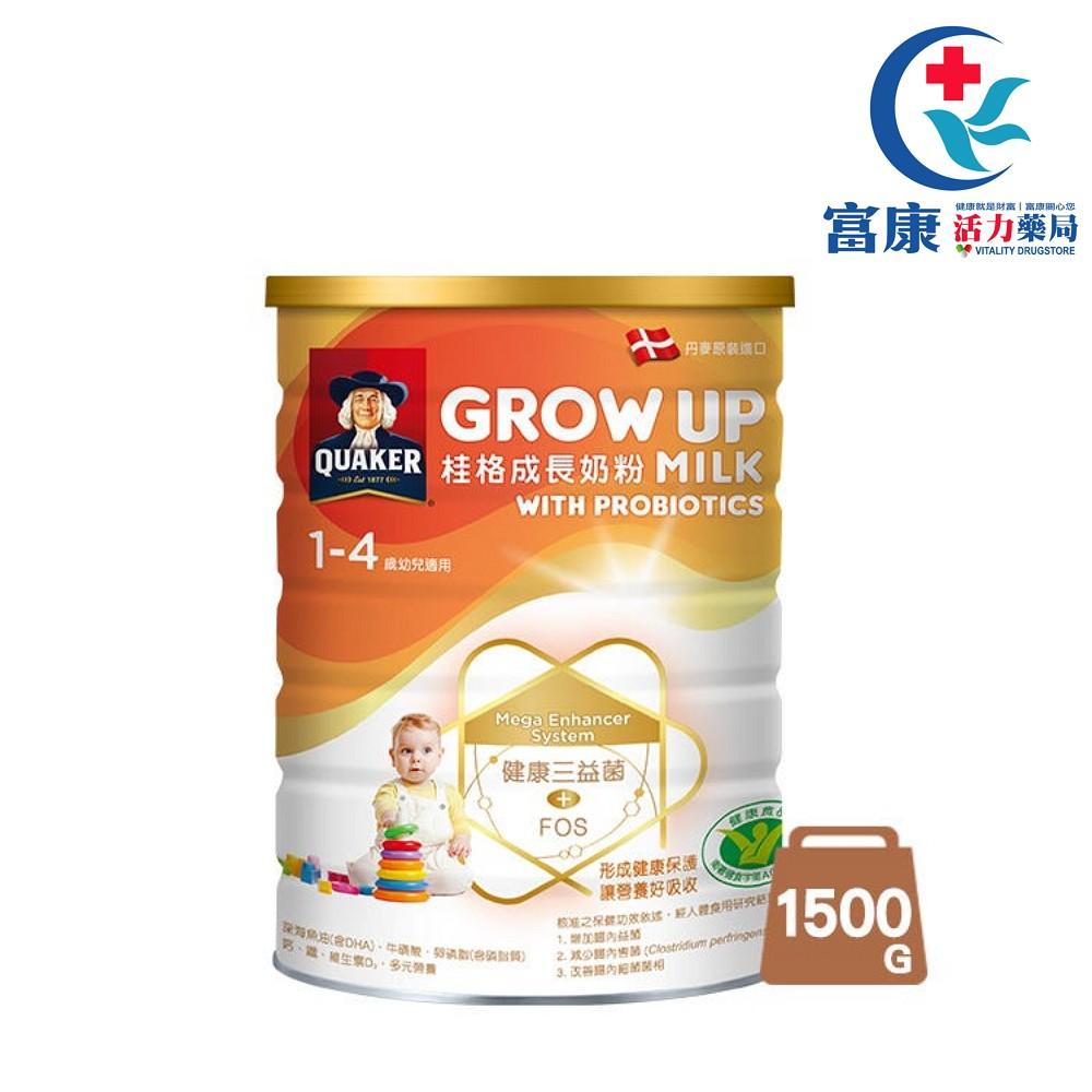 桂格健康三益菌成長奶粉(3號)1.5kg(1500g)《現貨》【富康活力藥局】