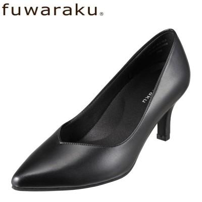 フワラク fuwaraku FR-1301 レディース パンプス 大きいサイズ対応 25.0cm 25.5cm ブラック