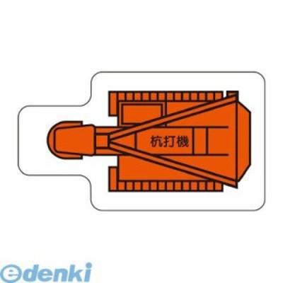 ユニット [315-30] 重機車両マグネット 杭打機【小】 31530
