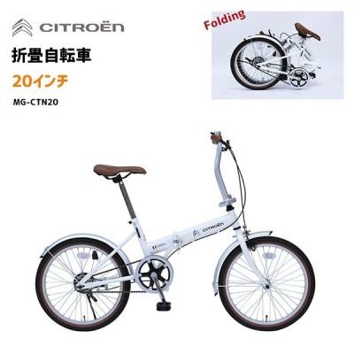 シトロエン 折畳自転車 20インチ 【 自転車 折りたたみ コンパクト 通勤 通学 街乗り おしゃれ citroen 】