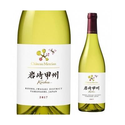 シャトー メルシャン 岩崎甲州  白ワイン シャトーメルシャン 山梨県  日本ワイン 国産ワイン
