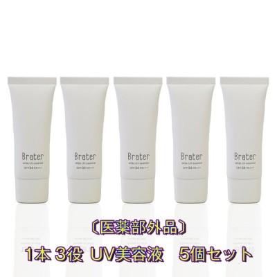 UV美容液 日焼け止め 美容液 UVカット 幹細胞 化粧下地 美白 保湿 SPF Brater