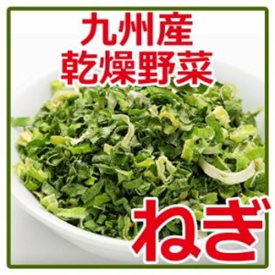 乾燥野菜 ねぎ(ネギ) 30g  国産 九州産