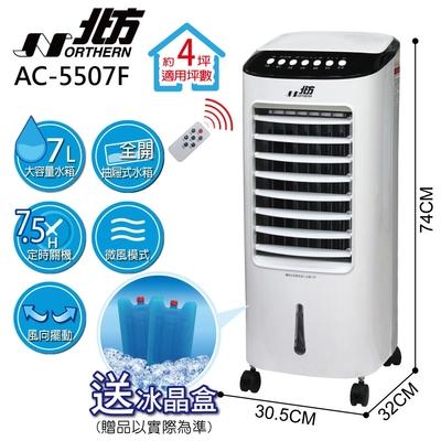 北方移動式冷卻器 AC-5507F