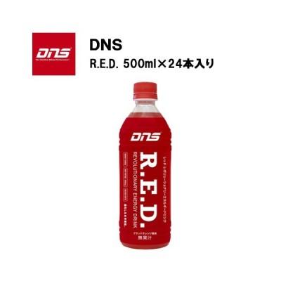 即納 DNS R.E.D 500ml RED レッド ドリンク ミネラル 熱中症 夏 スポーツドリンク