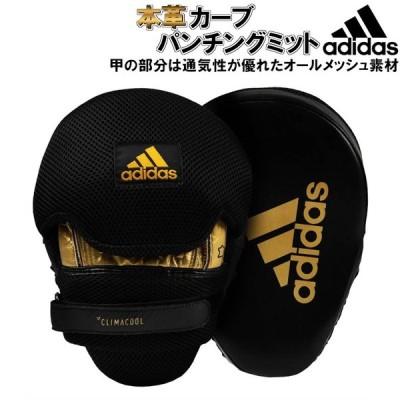 アディダス adidas ボクシング 本革カーブパンチングミット ADIBAC015 ryu