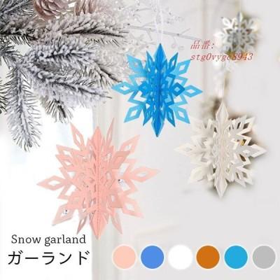 クリスマス 6枚セット スノー 決勝 立体 クリスマス飾り 雪の結晶 6枚入り 雪 バナー ガーランド インテリア ガーランドインテリア