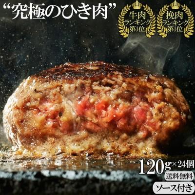 究極のひき肉で作る 牛100% ハンバーグ ステーキ プレーン 120g 24個 ギフト 牛肉 惣菜 取り寄せ 美味い 母の日 父の日 プレゼント 贈り物 お祝い おかず 冷凍