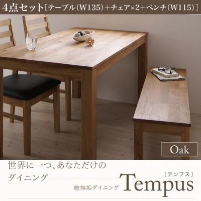 板座 4点セット・オーク テーブルW135+チェア×2+ベンチW115 総無垢材ダイニング Tempus テンプス