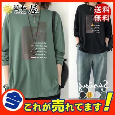送料無料 tシャツ レディース 長袖tシャツ カットソー プルオーバー ロングtシャツ 大きいサイズ ルームウエア ゆったり 春 秋 着痩せ シンプル