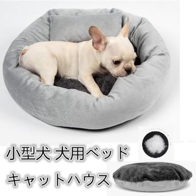 ラウンド クッション付き ペット用ベッド 可愛い ペットハウス 犬用品 猫用品 ふわふわ 暖か 保温 室内用 寝床 洗える 冬用 おしゃれ