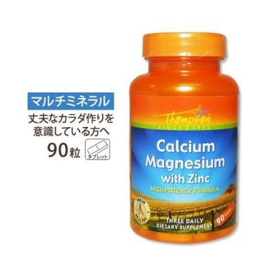 カルシウム・マグネシウム・亜鉛 ハイポテンシー 90粒