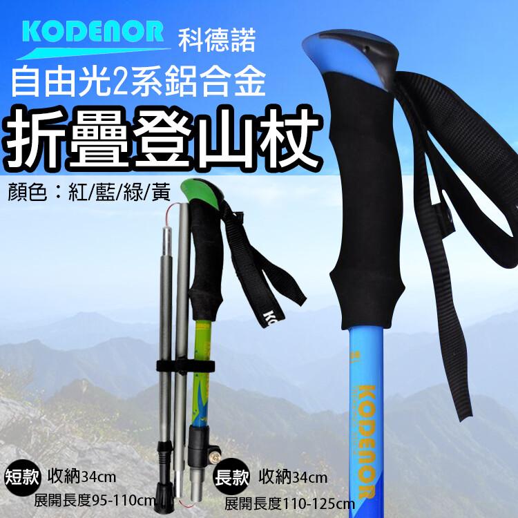 科德諾自由光2系 鋁合金折疊登山杖
