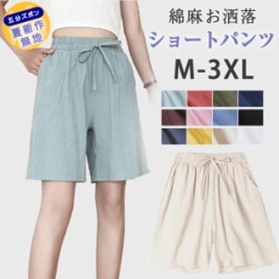 リネンパンツ ショートパンツ 5分丈 レディース パンツ ハーフパンツ 女性用 シンプル 短パン 半ズボン ワイドパンツ 夏物 ゆったり