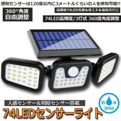 3灯式 74LED ソーラー式 センサーライト 360°角度調整可能 ソーラーライト 屋外 ソーラーライト 高輝度  IP65防水 自動点灯消灯 光&人